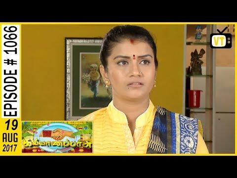 Kalyanaparisu - கல்யாணபரிசு - Tamil Serial | Sun TV | Episode 1066 | 19/08/2017 thumbnail