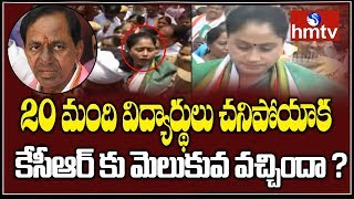 Congress Leader Vijayashanti Protest at Warangal Collectorate Office | Inter Results Controversy