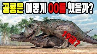 공룡은 어떻게 종족보존을?_주노준호 공룡강의