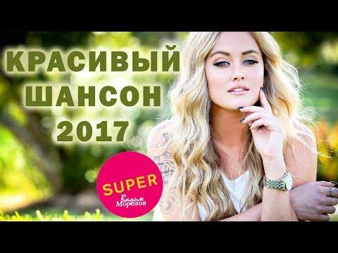 КРАСИВЫЙ ШАНСОН 2017 / ДУШЕВНЫЕ РУССКИЕ ПЕСНИ
