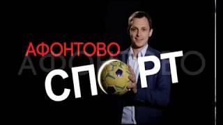 АФОНТОВО СПОРТ. 23.01.2018