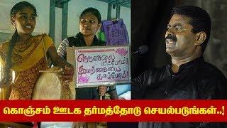 Seeman Speech – Thangai Valarmathi kathu…..