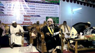 Bangla Waz Char Majhab Mana Faraz? Shaikh Mufti Kazi Muhammad Ibrahim - New Bangla Waz Mahfil 2017