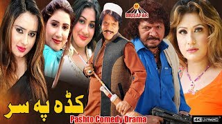 Kada Pa Sar Pashto Comedy Drama | Pashto Drama | HD Video | Musafar Music