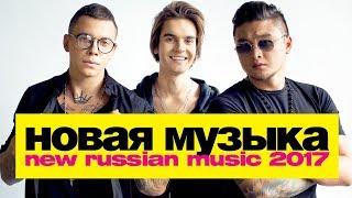НОВАЯ МУЗЫКА 2017   Декабрь   New Russian Pop Music #12 (+12)