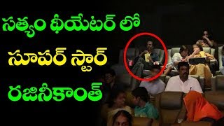 SuperStar RajiniKanth watched robo 2.O movie with his family in satyem theatre | TopTeluguMedia