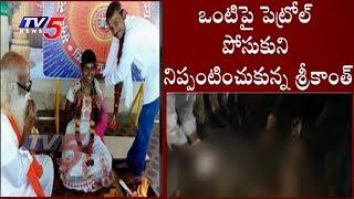 మరో ప్రేమపెళ్లి విషాదం..పెట్రోల్ పోసుకుని నిప్పంటించుకున్న యువకుడు..! | Hyderabad