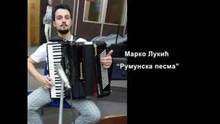 Marko Lukić i Omladinski narodni orkestar RTS - Rumunska pesma