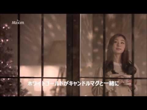 趣味で日本語字幕・キムヨナ・yuna kim・2014年冬・ホワイトゴールドCM