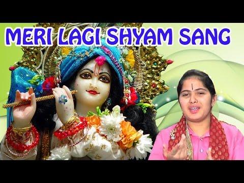 Meri Lagi Shyam Sang *superhit Krishan Bhajan* By Jaya Kishori Ji,chetna Sharma video