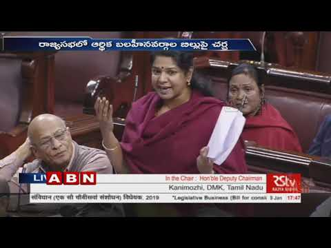 Rajya Sabha | Does the number 10% justify Quota bill : DMK MP Kanimozhi | ABN Telugu