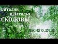 Виталий и Наталья Сколовы Песня о душе mp3