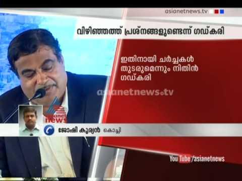 Nitin Gadkari speaks on Vizhinjam port:വിഴിഞ്ഞം പദ്ധതി നടപ്പിലാക്കുവാന് പ്രശ്നങ്ങളുണ്ടെന്ന് ഗഡ്കരി