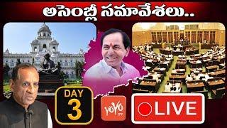 Telangana Assembly LIVE 2019 | Day 3 | Governor ESL Narasimhan Speech | CM KCR Speech, KTR