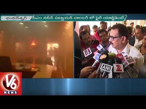 Fire accident in Odisha CM Naveen Patnaik's office | Bhubaneswar | V6 News