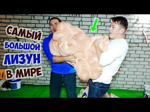 САМЫЙ ГИГАНТСКИЙ ЛИЗУН В МИРЕ -  DIY