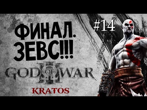 God of War 3 | Ep.14 | Финал. Битва с Зевсом!