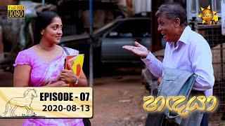Handaya | Episode 07 | 2020-08-13