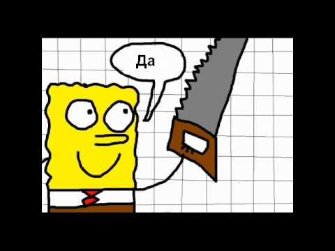 Губка Боб играет в Пилу (перевод)