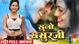 SUNO SASURJI     Superhit Bhojpuri Movie 2018  Ris