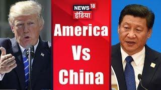 America Vs China | क्या छिड़ने वाली है अंतिम जंग? | News18 India