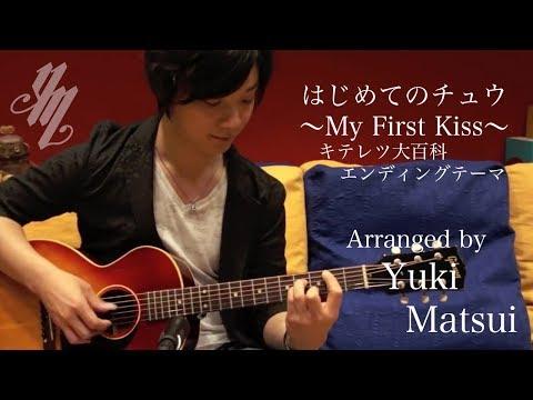 Yuki Matsui - My First Kiss