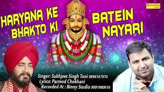 Haryana Ke Bhakto Ki Batain Nyari || Sukhjeet Singh || Khatu Shyam Bhajan