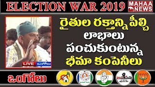 No Politician Reaction On Farmer's Suicides | #ElectionWar2019