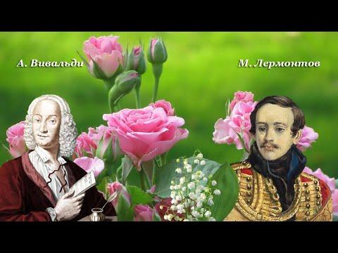 Антонио Вивальди - Весна. Сонет М.Ю. Лермонтова