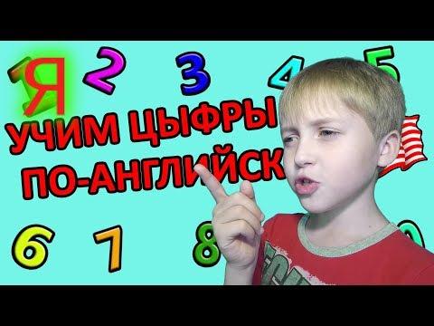 🇬🇧АНГЛИЙСКИЕ ЦИФРЫ от 1 ДО 20 учим английский язык для детей счет произношение с нуля диктант