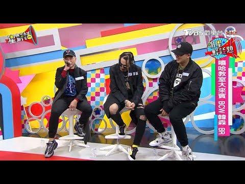 台綜-星鮮話-20171222-嘻哈教室大來賓!BCW、韓森、BR