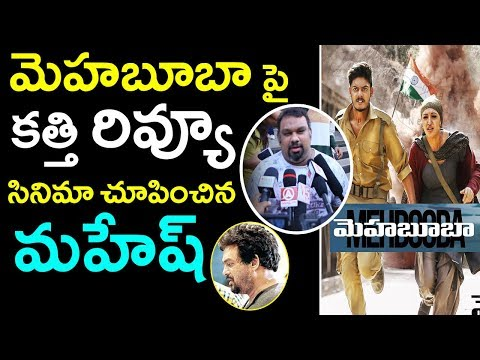 Kathi Mahesh Review on Mehbooba Movie | Puri Jagannadh | Tollywood Nagar