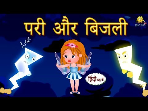 परी और बिजली - Hindi Kahaniya for Kids | Stories for Kids | Moral Stories | Fairy Tales in Hindi thumbnail