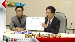 綠委、劉泰英兒聯手爆料 中興電工黨產變私產