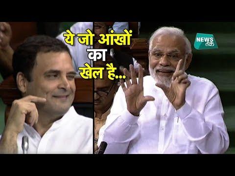 मोदी ने क्या गजब उतारी राहुल की नकल, देखते रह जाएंगे! EXCLUSIVE | NewsTak thumbnail