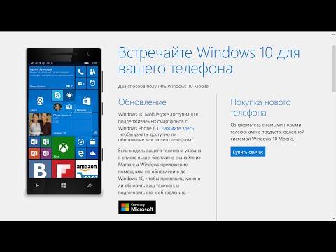 как установить windows 10 на телефон nokia lumia