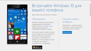 Как установить Windows 10 Phone на старый телефон