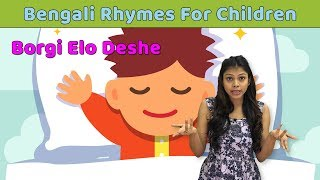 Borgi Elo Deshe Poem | Bangla Kids Songs | Learn To Sing Bengali Rhymes For Children | Baby Rhymes