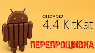 Android 4.4.4 KitKat - как прошить свой телефон или планшет