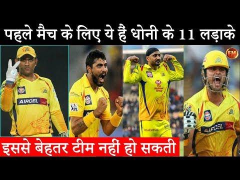 IPL 2018: पहले मैच के लिए CSK की फाइनल इलेवन.. धोनी ने ऐसे चुने खिलाड़ी