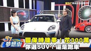 圓保時捷夢! 花300萬你會選SUV?還是跑車《夢想街57號》2017.11.30