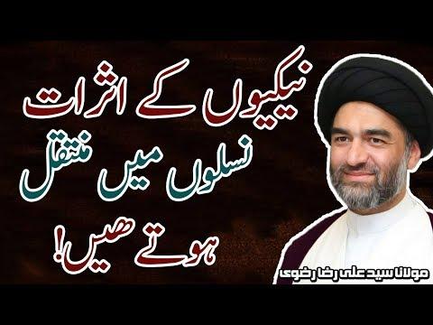 Nekiyon Ky Asrat Naslon Mai Muntaqil Hote Hain! | Maulana Syed Ali Raza Rizvi