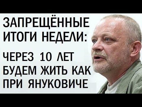 Волкер, Крымский мост и депопуляция Украины. Андрей Золотарев