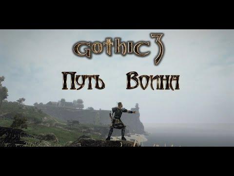 Gothic 3 - Путь Воина
