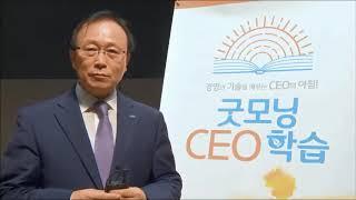 제80회 굿모닝CEO학습 한종관 원장 인터뷰(18. 07. 11.)