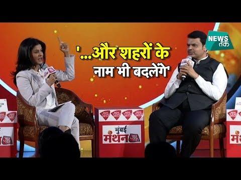 मुंबई मंथन में सीएम देवेंद्र फड़णवीस का EXCLUSIVE इंटरव्यू| News Tak