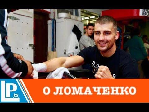 """Гвоздик: """"В бою Ломаченко с Гарсией для меня есть интрига, с Бельтраном - ёё нет"""""""
