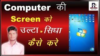 how to rotate pc screen| कंप्यूटर स्क्रीन को कैसे घुमाए #02