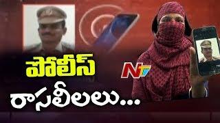 తిరుమలలో సీఐ రాసలీలలు | Woman Filed Harassment Case Against Vayalpad CI | NTV