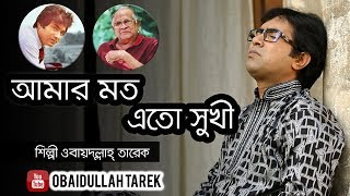 Amar Moto Eto Sukhi | Obaydullah Tarek | Official Music song | bangla Song | 2018 |